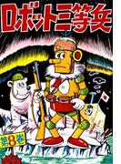 ロボット三等兵 (8)
