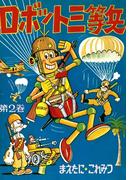 ロボット三等兵 (2)