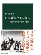 日本陸軍とモンゴル 興安軍官学校の知られざる戦い(中公新書)