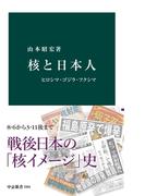 核と日本人 ヒロシマ・ゴジラ・フクシマ(中公新書)