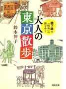 地下鉄で「昭和」の街をゆく 大人の東京散歩(河出文庫)