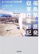 福島第一原発収束作業日記(河出文庫)