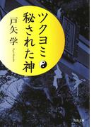 ツクヨミ 秘された神(河出文庫)