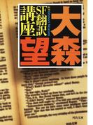 新編 SF翻訳講座(河出文庫)