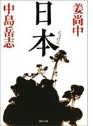 日本(河出文庫)