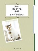 猫のおきて手帖(SPA!BOOKS)