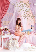Girly Prop Styling(扶桑社BOOKS)