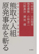 熊取六人組原発事故を斬る 「新聞うずみ火」連続講演