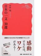 日本の一文 30選