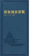 國會議員要覧 平成28年8月版