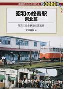 昭和の終着駅 東北篇 写真に辿る鉄道の原風景