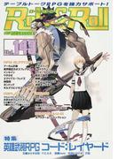 ロール&ロール for UNPLUGGED−GAMERS Vol.143 特集英雄武装RPGコード:レイヤード