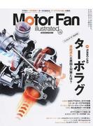 Motor Fan illustrated 119