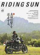 RIDING SUN JAPANESE MOTORCYCLE CULTURE MAGAZINE #01(2016AUGUST) 〈特集〉真田信繁を追走する。
