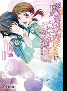 【セット商品】魔法科高校の劣等生 6-10セット(電撃文庫)