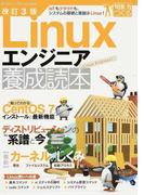 Linuxエンジニア養成読本 IoTもクラウドも、システムの基礎と基盤はLinux! 改訂3版