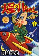 【全1-3セット】火星の八ちゃん