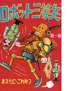 【1-5セット】ロボット三等兵