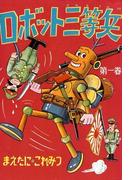 【全1-11セット】ロボット三等兵