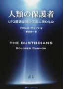 人類の保護者 UFO遭遇体験の深奥に潜むもの