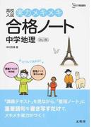 高校入試実力メキメキ合格ノート中学地理 改訂版