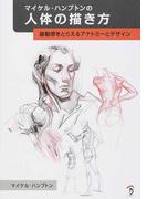 マイケル・ハンプトンの人体の描き方 躍動感をとらえるアナトミーとデザイン