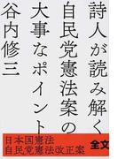 詩人が読み解く自民党憲法案の大事なポイント 日本国憲法/自民党憲法改正案全文掲載