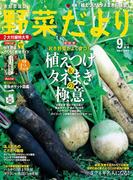 野菜だより2016年9月号