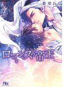 ロマンスの帝王(幻冬舎ルチル文庫)