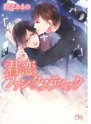 君恋ファンタスティック(幻冬舎ルチル文庫)