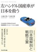 左ハンドル国産車が日本を救う