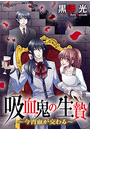 吸血鬼の生贄~今宵血が交わる~(18)(禁断Lovers)