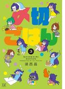 〆切ごはん 3巻(まんがタイムKRコミックス)