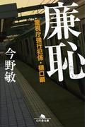 【期間限定40%OFF】廉恥 警視庁強行犯係・樋口顕