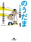 のうだま1 やる気の秘密(幻冬舎文庫)