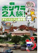 世界ボンクラ2人旅!タイ・ベトナム後半戦(コミックエッセイの森)