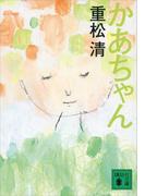 かあちゃん(講談社文庫)