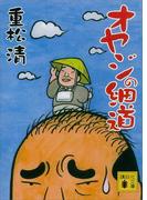 オヤジの細道(講談社文庫)
