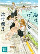 島はぼくらと(講談社文庫)