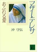 マザー・テレサ あふれる愛