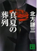真夏の葬列(講談社文庫)