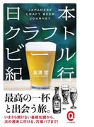 日本クラフトビール紀行(イースト新書Q)