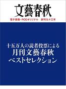 十五万人の読者投票による 月刊文藝春秋ベストセレクション(文春e-book)