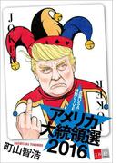 「言霊USA」特別LIVE アメリカ大統領選2016【文春e-Books】(文春e-book)
