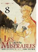 レ ミゼラブル 8(ゲッサン少年サンデーコミックス)