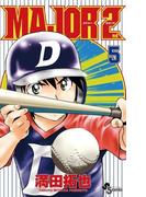 MAJOR 2nd(メジャーセカンド) 5(少年サンデーコミックス)