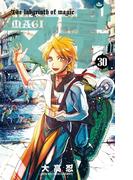 マギ 30(少年サンデーコミックス)