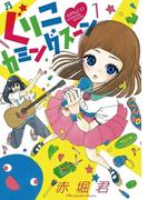 ぐりこカミングスーン 1(ビッグコミックス)