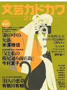 文芸カドカワ 2016年9月号
