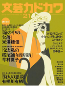 文芸カドカワ 2016年9月号(文芸カドカワ)